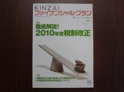 9.26税制改正2.JPG