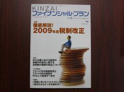 9.26税制改正3.JPG