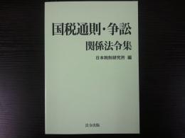 4.6税六法2.jpg