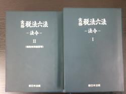 4.6税六法.jpg