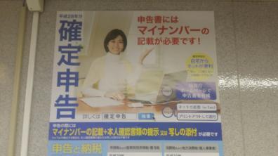 0217_確定申告.jpg
